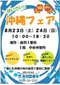 沖縄フェアポスター