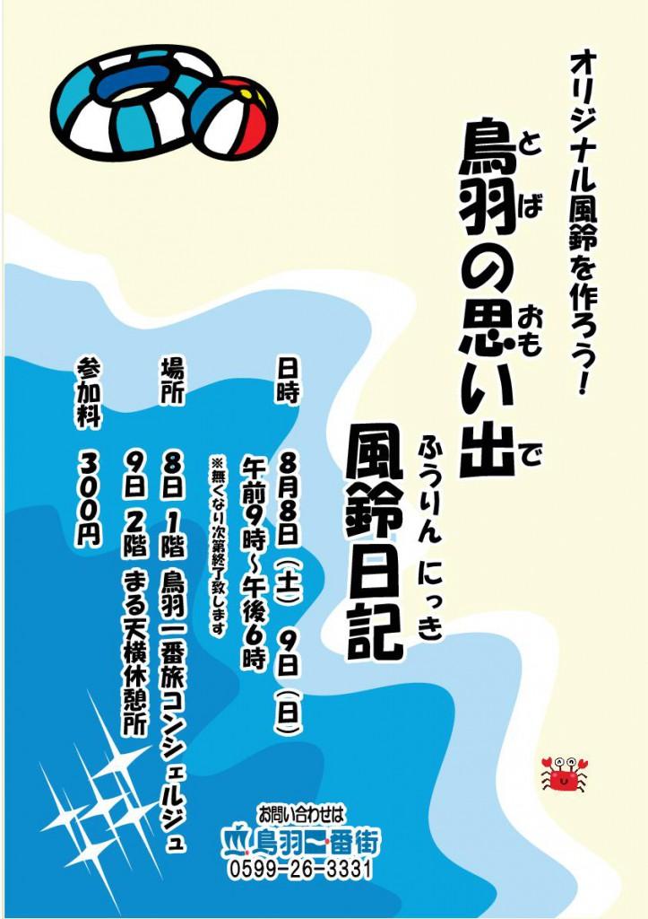 風鈴ポスター pdf