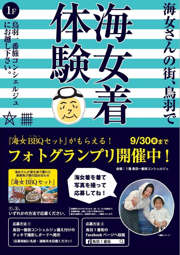 AMAGI_poster