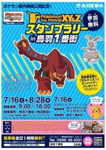 PokemonToba2016